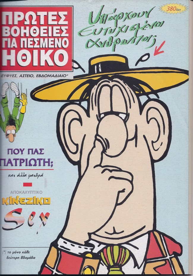 Greek Comic Magazine • Greece