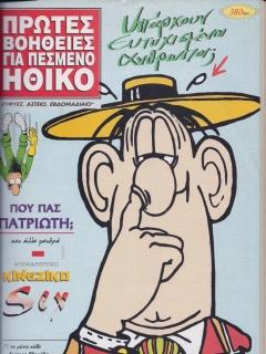 Greek Comic Magazine • Greece