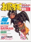 MAD Magazine (抓狂)