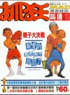 Thumbnail of MAD Magazine (抓狂) #2