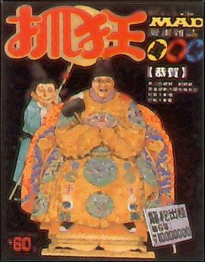 MAD Magazine (抓狂) #3 • Taiwan