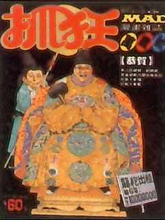 Chinese MAD Magazine (抓狂) #3