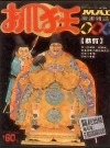 Thumbnail of MAD Magazine (抓狂) #3