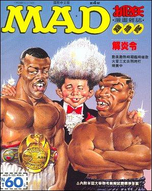 MAD Magazine (抓狂) #4 • Taiwan
