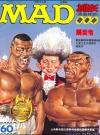MAD Magazine (抓狂) #4