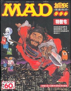 MAD Magazine (抓狂) • Taiwan • 1st Edition