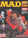 Taiwanese MAD Magazine (抓狂)
