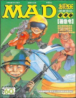 MAD Magazine (抓狂) #6 • Taiwan