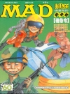 Image of MAD Magazine (抓狂) #6