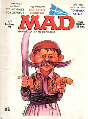 MAD Magazine • Greece • 1st Edition