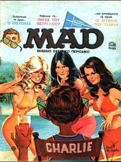 Go to MAD Magazine #2 • Greece • 1st Edition
