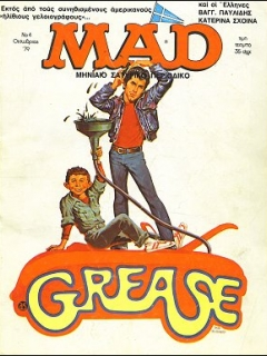 Go to MAD Magazine #4 • Greece • 1st Edition