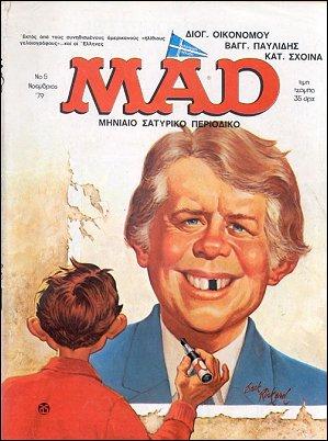 MAD Magazine #5 • Greece • 1st Edition
