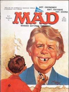 Go to MAD Magazine #5 • Greece • 1st Edition