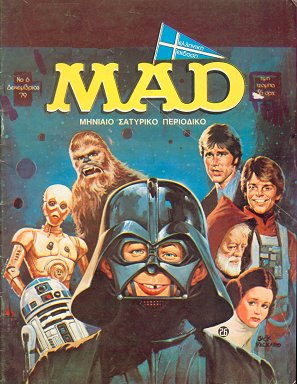 MAD Magazine #6 • Greece • 1st Edition