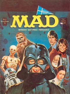 Go to MAD Magazine #6 • Greece • 1st Edition
