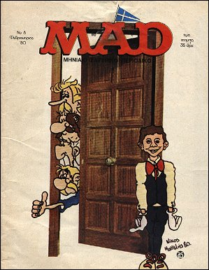 MAD Magazine #8 • Greece • 1st Edition