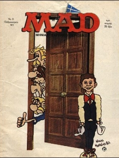 Greek MAD Magazine #8
