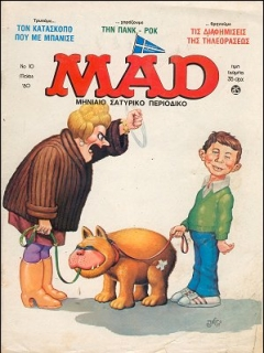 Go to MAD Magazine #10 • Greece • 1st Edition