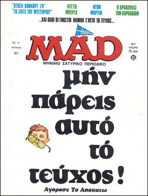 MAD Magazine #11 • Greece • 1st Edition