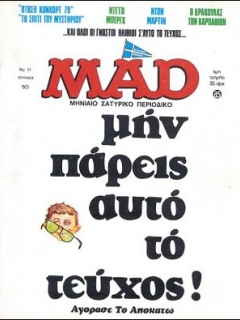Go to MAD Magazine #11 • Greece • 1st Edition