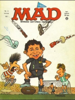 Go to MAD Magazine #12 • Greece • 1st Edition