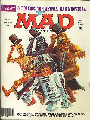 MAD Magazine #13 • Greece • 1st Edition