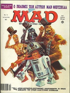 Go to MAD Magazine #13 • Greece • 1st Edition