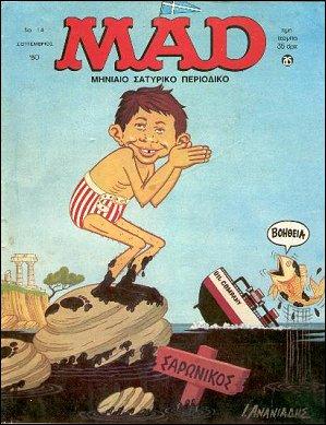 MAD Magazine #14 • Greece • 1st Edition