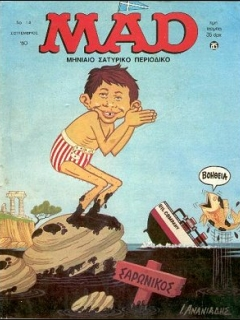 Go to MAD Magazine #14 • Greece • 1st Edition
