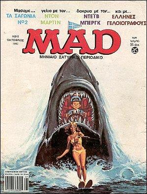 MAD Magazine #15 • Greece • 1st Edition