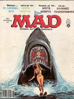 Go to MAD Magazine #15 • Greece • 1st Edition