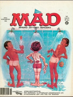 Go to MAD Magazine #16 • Greece • 1st Edition