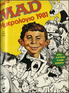 Go to MAD Magazine #17 • Greece • 1st Edition