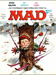 Go to MAD Magazine #20 • Greece • 1st Edition