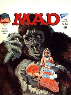 Go to MAD Magazine #21 • Greece • 1st Edition
