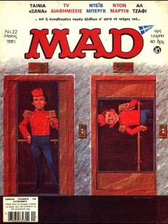 Go to MAD Magazine #22 • Greece • 1st Edition