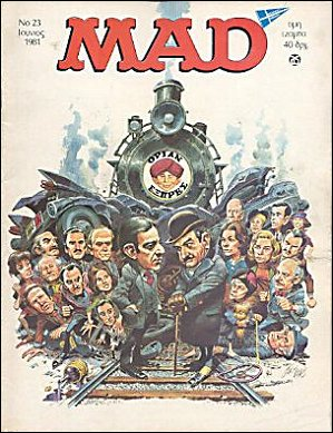 MAD Magazine #23 • Greece • 1st Edition