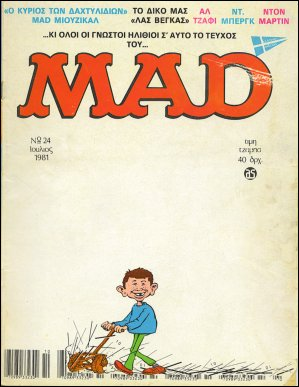 MAD Magazine #24 • Greece • 1st Edition