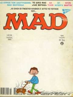 Go to MAD Magazine #24 • Greece • 1st Edition