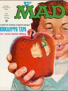 Go to MAD Magazine #25 • Greece • 1st Edition