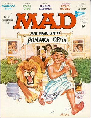 MAD Magazine #26 • Greece • 1st Edition