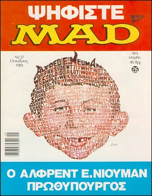 MAD Magazine #27 • Greece • 1st Edition