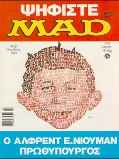 Go to MAD Magazine #27 • Greece • 1st Edition