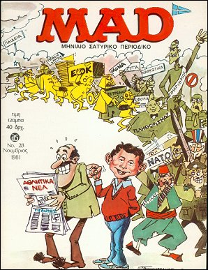 MAD Magazine #28 • Greece • 1st Edition