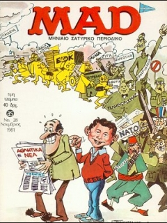 Go to MAD Magazine #28 • Greece • 1st Edition