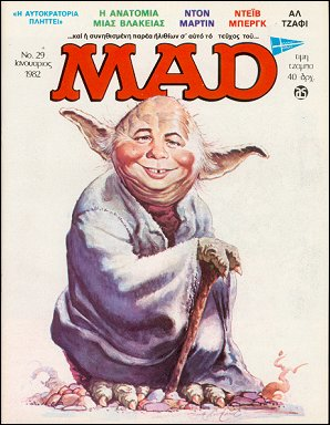 MAD Magazine #29 • Greece • 1st Edition