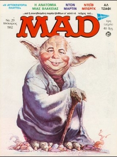 Go to MAD Magazine #29 • Greece • 1st Edition