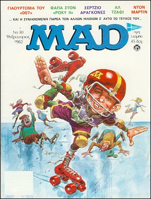 MAD Magazine #30 • Greece • 1st Edition