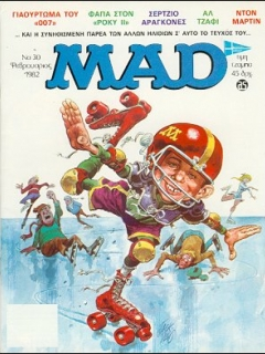 Go to MAD Magazine #30 • Greece • 1st Edition